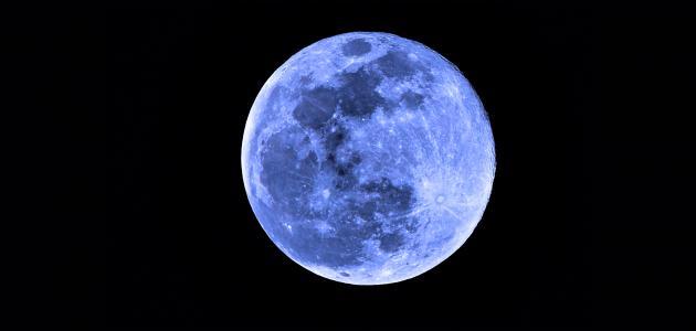 صورة جديد ظاهرة القمر الأزرق