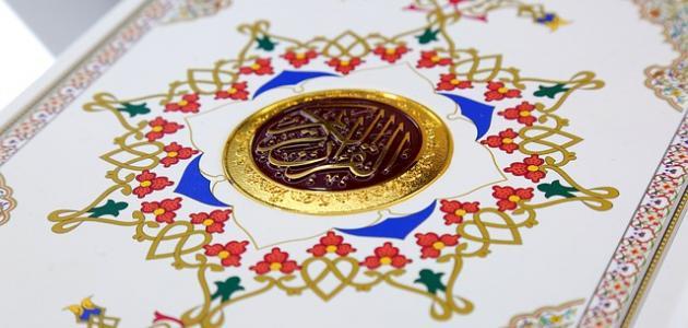 صورة جديد الفرق بين امرأة وزوجة في القرآن