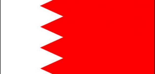 صورة جديد معلومات عن دولة البحرين