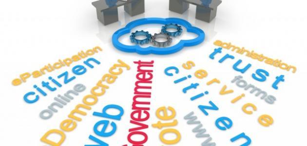 صورة جديد مفهوم الحكومة الإلكترونية وأهدافها