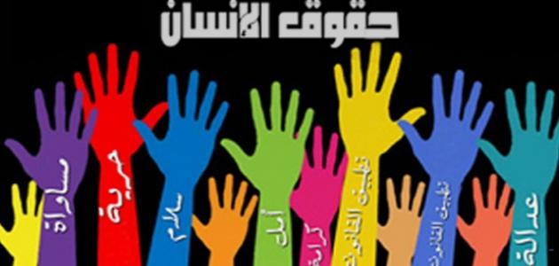 صورة جديد تاريخ حقوق الإنسان