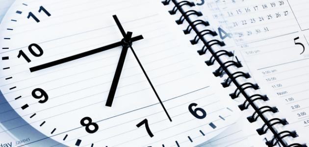 صورة جديد مفهوم إدارة الوقت