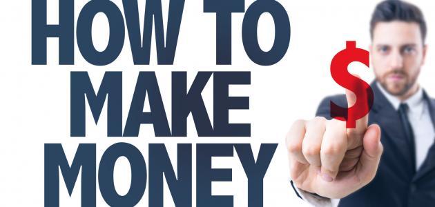 صورة جديد كيف تصنع الثروة