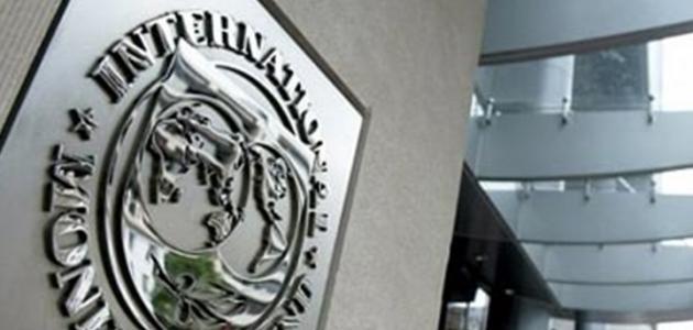 صورة جديد تعريف صندوق النقد الدولي