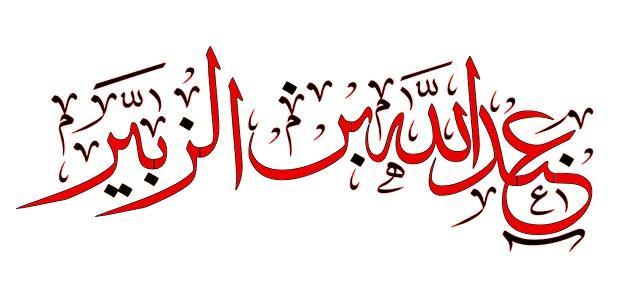 صورة جديد بماذا لقب عبدالله بن الزبير