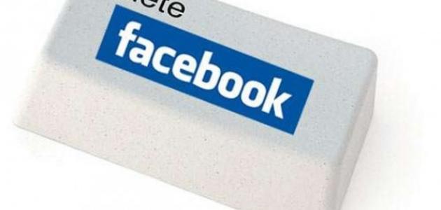 صورة جديد كيف أحذف صفحة الفيس بوك نهائياً