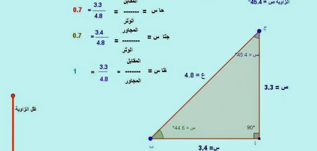 صورة جديد حساب زوايا المثلث