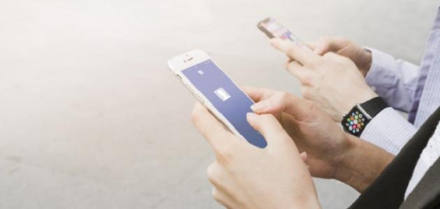 صورة جديد كيف أغير رقم الهاتف في الفيس بوك