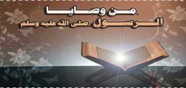 صورة جديد وصايا النبي قبل وفاته
