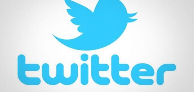 صورة جديد طريقة زيادة متابعين تويتر