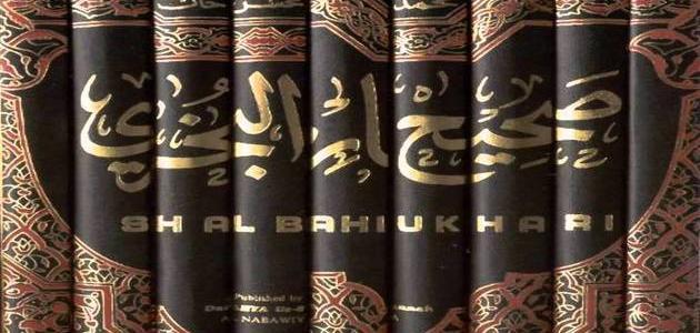 صورة جديد شروط الإمام البخاري في قبول الحديث