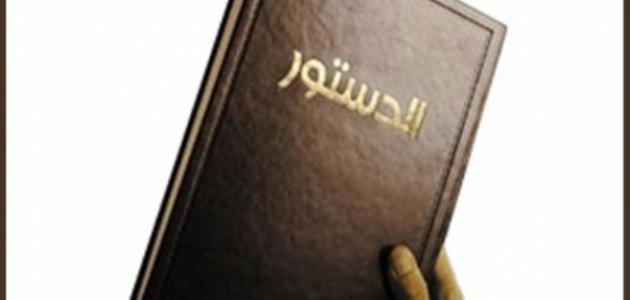 صورة جديد مفهوم الدستور