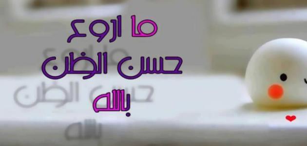 صورة جديد أحاديث عن حسن الظن بالله