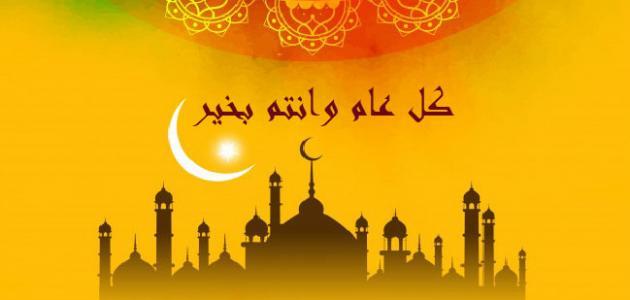 صورة جديد أقوال وحكم عن عيد الأضحى