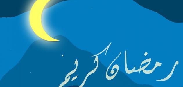 صورة جديد أقوال السلف في رمضان