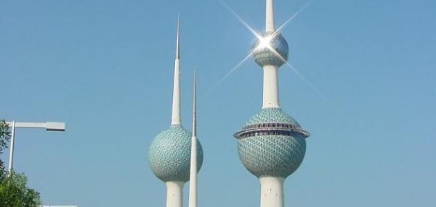 صورة جديد موضوع عن معالم الكويت