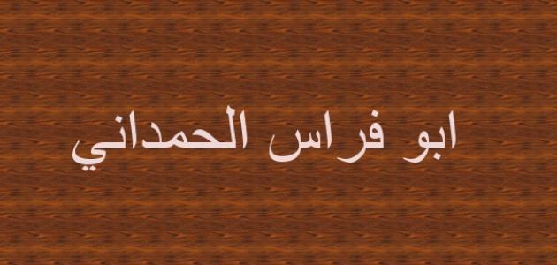 صورة جديد ابو فراس الحمداني اراك عصي الدمع