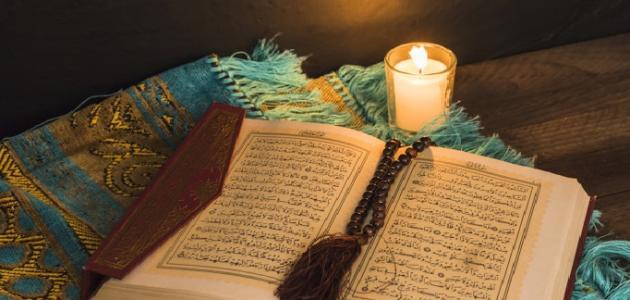 صورة جديد أمثلة تفسير القرآن بالقرآن