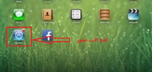 صورة جديد طريقة حذف حساب أبل ستور
