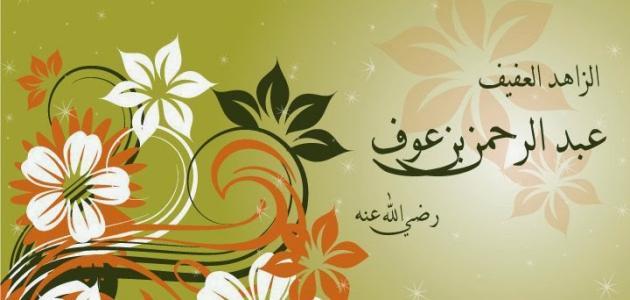 صورة جديد بحث عن عبد الرحمن بن عوف