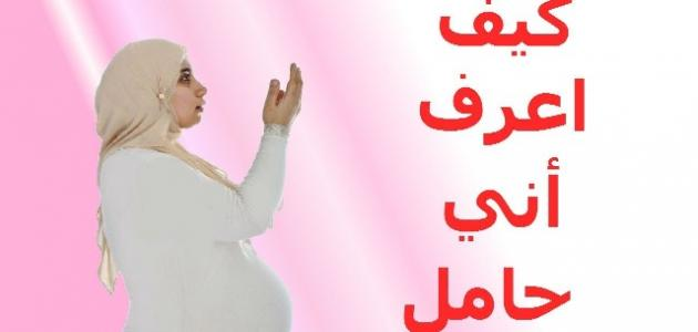 صورة جديد كيف تعرف المرأة أنها حامل