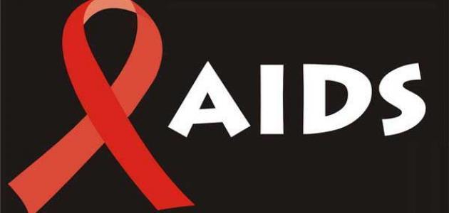 صورة جديد كيفية الوقاية من مرض الإيدز