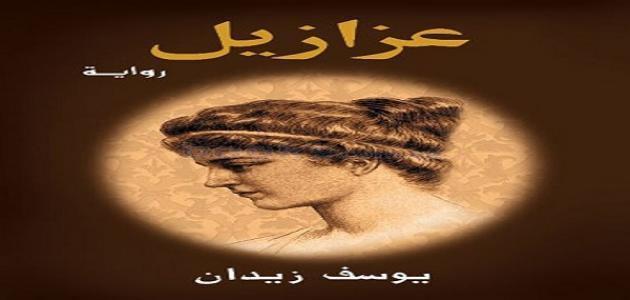 صورة جديد أجمل روايات عربية