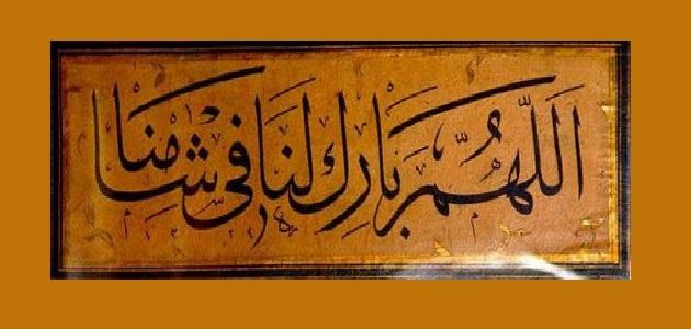 صورة جديد أحاديث الرسول عن الشام