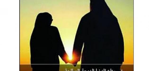 صورة جديد كيف يتم اختيار الزوجة الصالحة