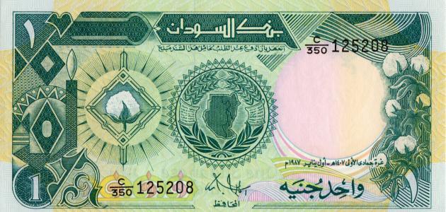 صورة جديد ما عملة السودان