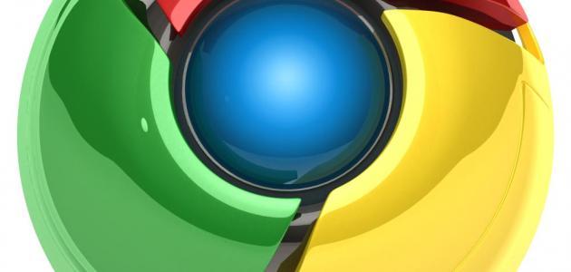 صورة جديد كيفية تثبيت جوجل كروم