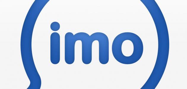 صورة جديد كيفية استخدام برنامج imo