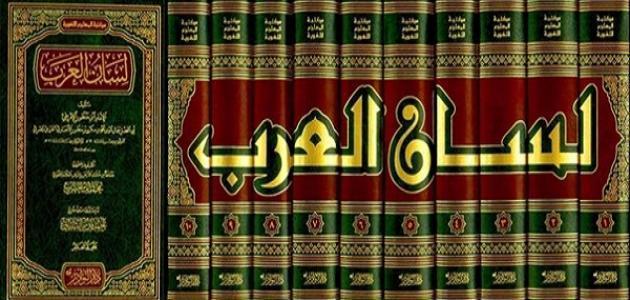 صورة جديد طريقة البحث في معجم لسان العرب