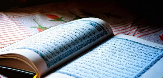 صورة جديد ترتيب سور القرآن