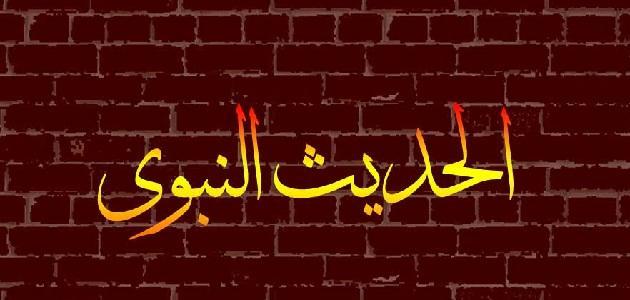 صورة جديد أهمية الحديث النبوي الشريف في الإسلام
