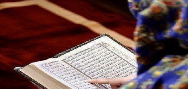 صورة جديد حكم قراءة القران للحائض في رمضان