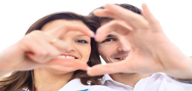 صورة جديد سر نجاح الحياة الزوجية