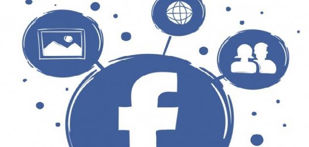 صورة جديد طريقة البحث في فيسبوك عن طريق الإيميل