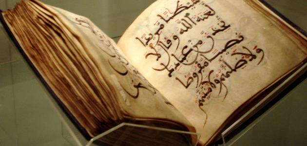 صورة جديد من أول من جمع القرآن