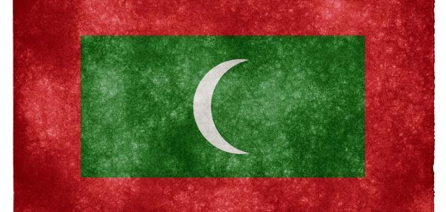 صورة جديد ما عاصمة جزر المالديف