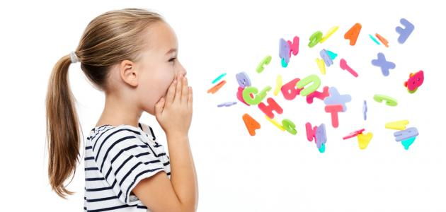 صورة جديد صعوبات النطق والكلام عند الأطفال