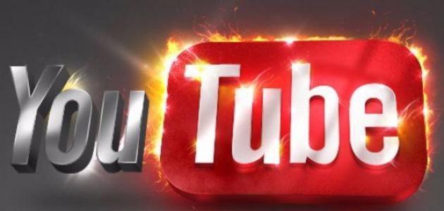 صورة جديد كيف أعمل حساب على اليوتيوب