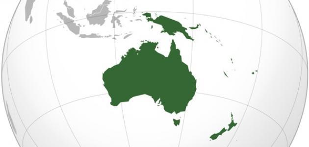 صورة جديد ما هي أصغر قارة في العالم