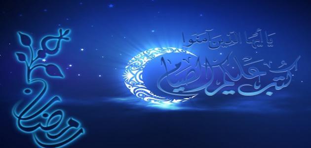 صورة جديد كيفية استقبال شهر رمضان
