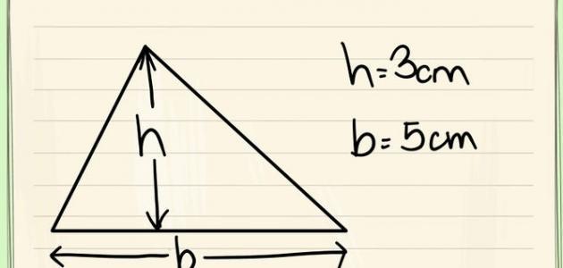 صورة جديد كيف أحسب ارتفاع المثلث