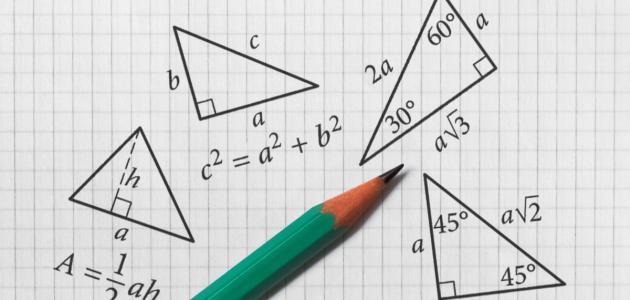 صورة جديد قانون محيط المثلث