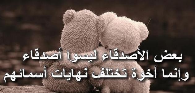 صورة جديد كلمات جميلة لصديق عزيز