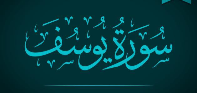 صورة جديد تعريف سورة يوسف