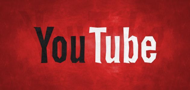 صورة جديد إنشاء قناة على اليوتيوب والربح منها