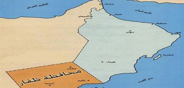 صورة جديد كم عدد ولايات محافظة ظفار